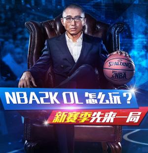 NBA 2Kol新赛季开打 这里先来一局