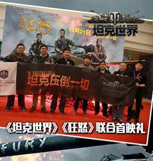 《坦克世界》《狂怒》联合首映礼 冯小刚亲临现场