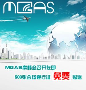 MGAS高峰会召开在即 500张会场通行证免费赠送