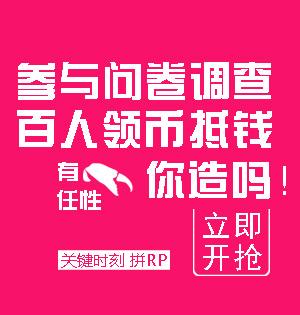 参与问卷调查 分享千元Q币