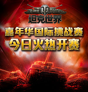 《坦克世界》嘉年华国际挑战赛今日热火开赛