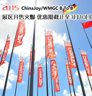 2015ChinaJoy/WMGC B To B展区开售 优惠期截止至3.10日
