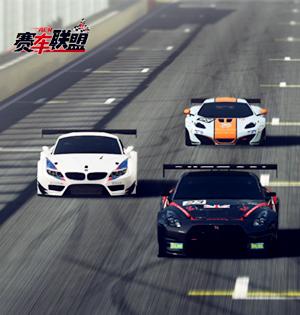 《赛车联盟》激活码放号开启 真实赛车3月6日极速来袭
