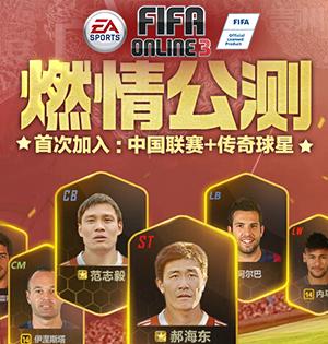 FIFA Online3今日公测 中超球队携传奇球星加盟