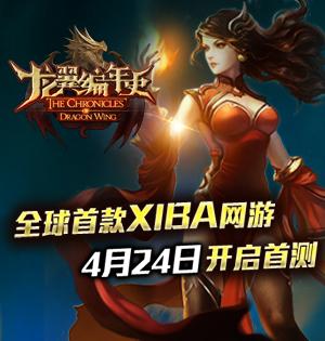 XIBA网游《龙翼编年史》4.24首测揭秘