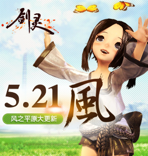 《剑灵》5月21日风版本上线