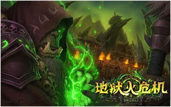 6.25进军塔纳安 魔兽世界6.2版本地狱火危机新版上线