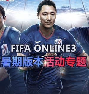 FIFA Online3暑期版本活动专题