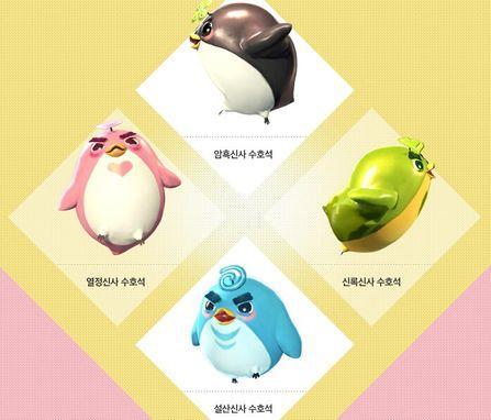 韩服和国服一样也增加了四只不同颜色的企鹅。