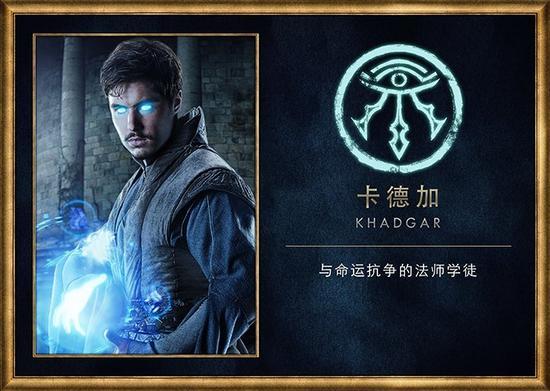 疑似泄露!魔兽电影人物的中文介绍卡牌