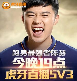 陈赫代言虎牙直播首版TVC公布 今晚19点直播5V3