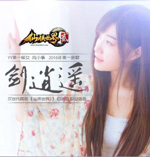 知名主播风小筝单曲MV《仙侠世界2·剑逍遥》首发