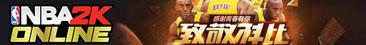 NBA2KOL致敬科比版本上线