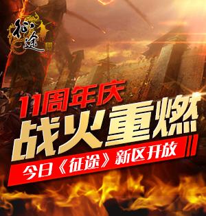 《征途》今日新区开放 11周年庆战火重燃