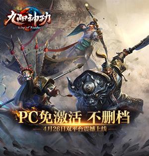 《九阳神功》PC免激活不删档测试今日开启
