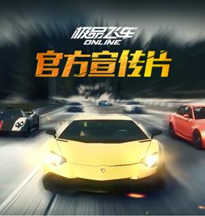 极品飞车OL游戏玩法介绍视频