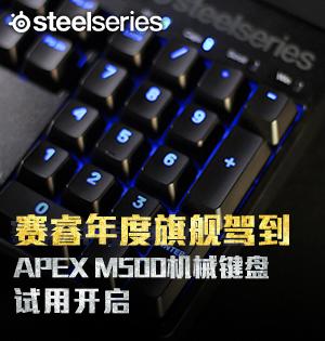 赛睿APEX M500机械键盘试用开启