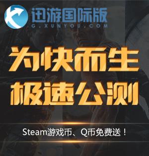 《迅游国际版》今日公测 steam游戏币Q币免费送