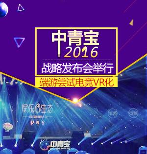 中青宝2016战略发布会举行 端游尝试电竞VR化