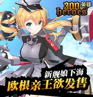 《300英雄》新英雄欧根亲王下海 新舰娘制作决定
