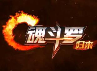 《魂斗罗:归来》全新宣传视频