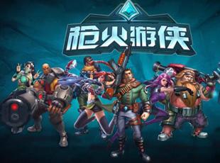 《枪火游侠》新英雄来到中国