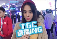 TGC搜乐直播团 带你玩转TGC