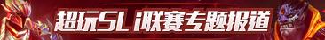 超玩SL i联赛专题报道