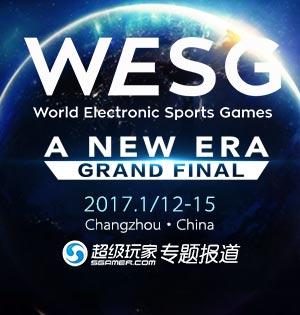 WESG世界电子竞技运动会专题报道