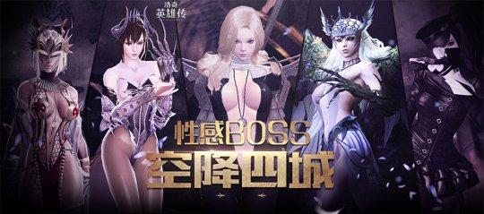 《洛奇英雄传》性感boss女神内文今日上线