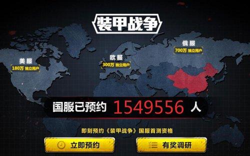 国服预约玩家超过150万人