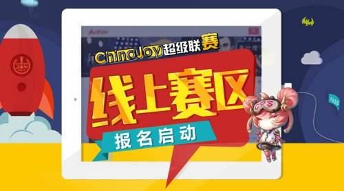 2017 ChinaJoy超级联赛线上赛区报名启动