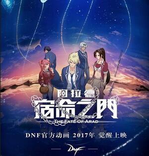 """DNF官方动画4.28全网上线 海报抢""""鲜""""看"""