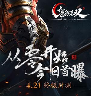 《鬼谷无双》4.21日终极封测 从零开始今日首曝