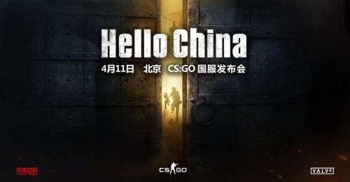 CSGO国服发布会定档4.11  宣传片曝光