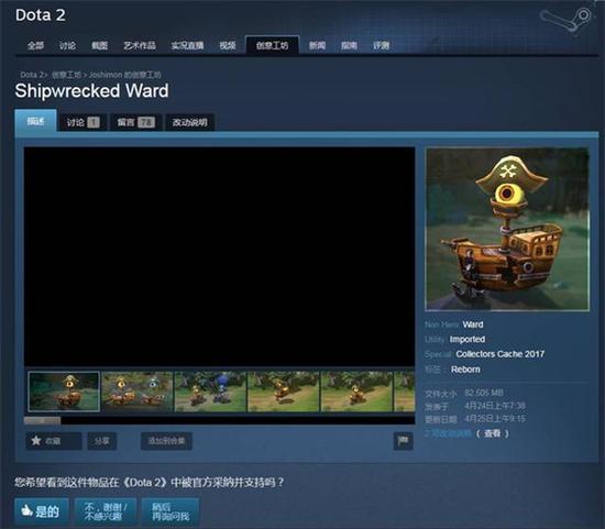 steam平台中玩家设计的物品正在通过社区投票