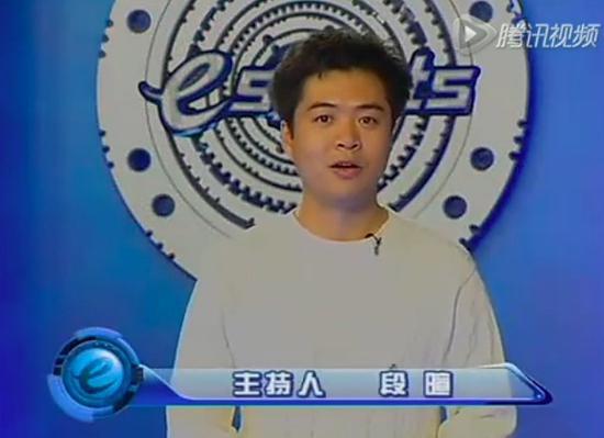 2003年《电子竞技世界》主持人:段暄