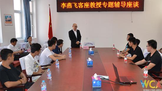 WCA国际电竞学院李燕飞辅导座谈