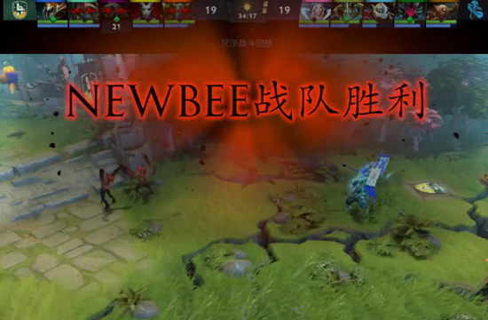 DOTA2银河杯总决赛:Newbee零封ODD斩获冠军