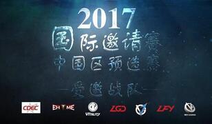 2017国际邀请赛中国区预选赛直邀战队前瞻