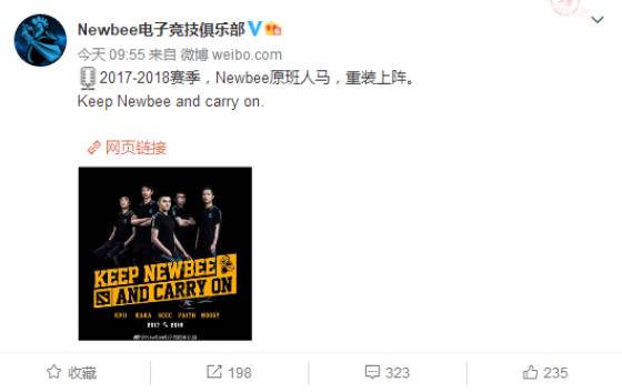 Newbee官方宣布阵容不变——原班人马,重装上阵..