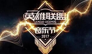 2017英雄联盟音乐节宣传视频:群星云集