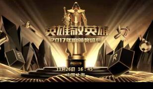 2017年度颁奖盛典宣传片