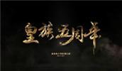 皇族RNG五周年:竞承传奇