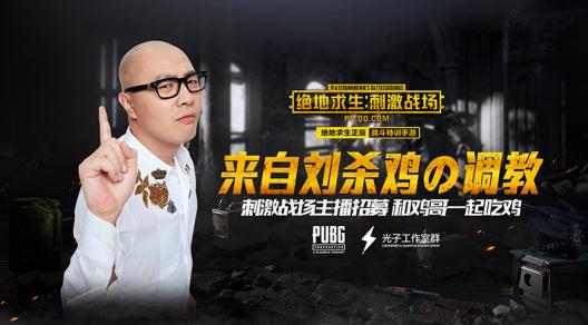 熊猫直播招募活动海报