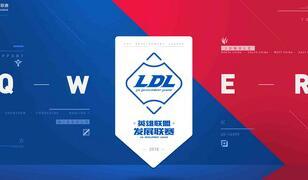 2018发展联赛LDL宣传片-我们就是未来