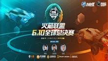 《火箭联盟》全球总决赛6月10日中文直播