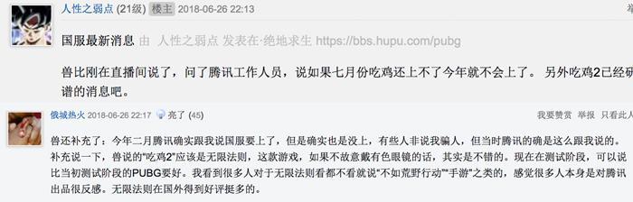 17shou透露吃鸡国服最新消息:如果7月份上不了那今年就不会上了
