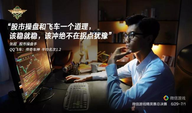 精英汇聚 竞你所能:2018微信游戏精英赛春季赛总决赛开幕