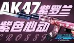《军火百科》第二季VOL.5:AK47紫罗兰紫色心动